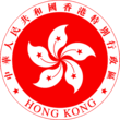 Coat of arms of Hong Kong