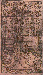 Jiaozi (Song Dynasty), the world's earliest paper money